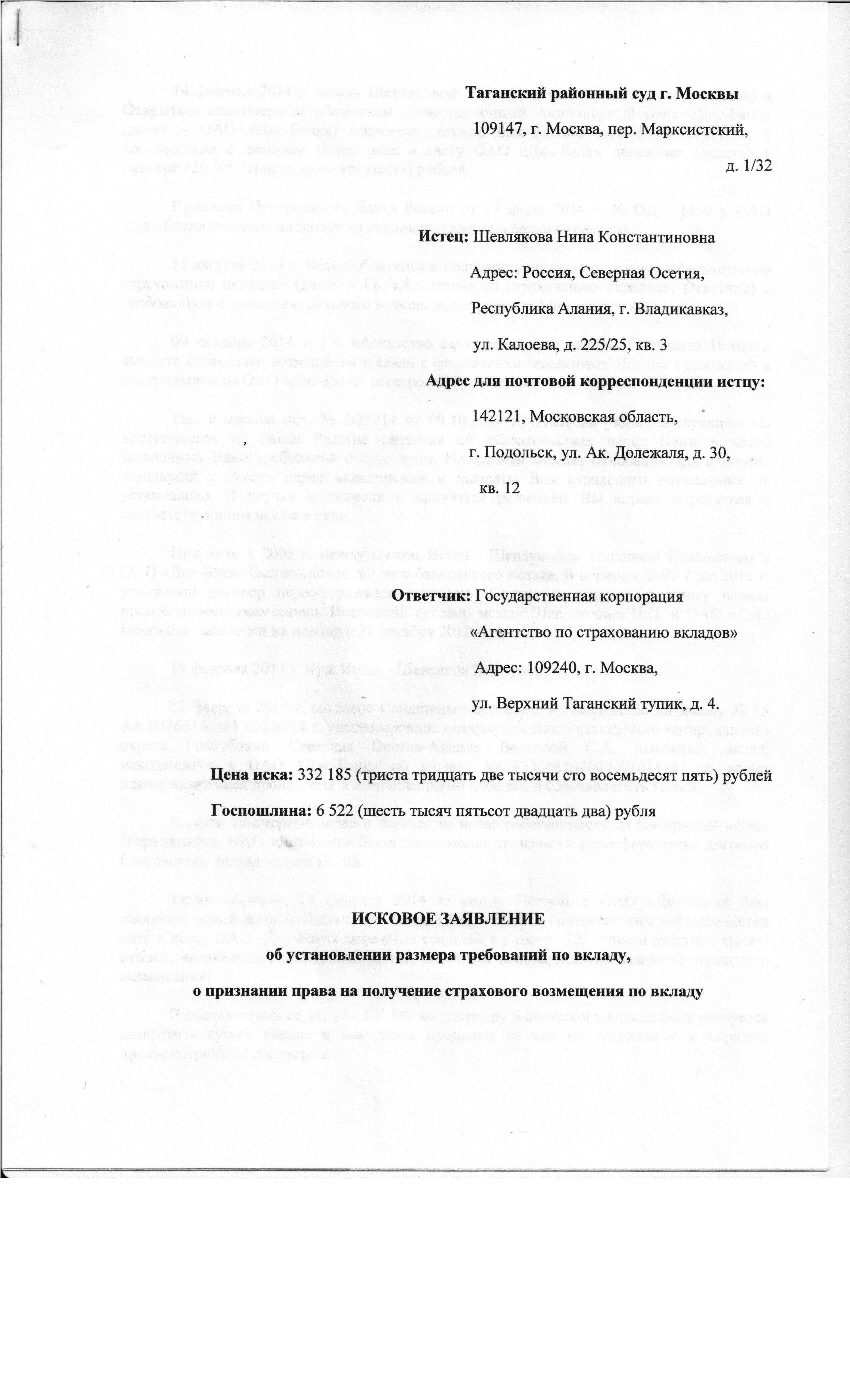 письменные пояснения в арбитражный суд образец